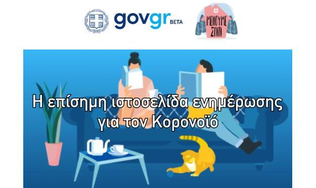 H επίσημη ιστοσελίδα στην Ελλάδα για τον Κορονοϊό