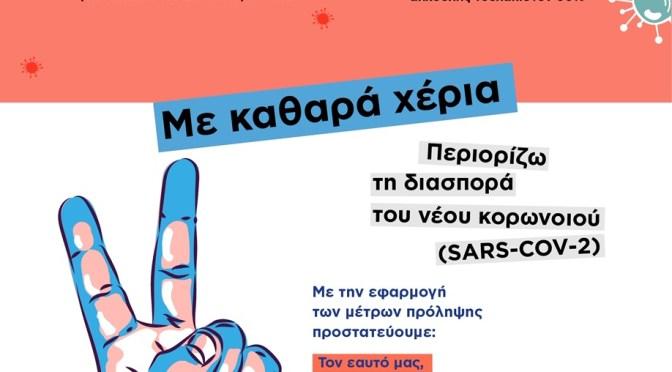 Eνημέρωση γονέων και μαθητών  για τον τρόπο λειτουργίας των σχολικών μονάδων μετά την άρση της αναστολής λειτουργίας τους