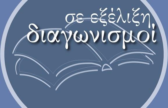Πανελλήνιος Διαγωνισμός CanSat in Greece