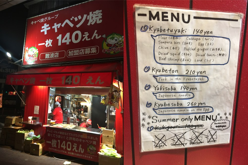 kyabetsuyaki-store-entrance-and-menu