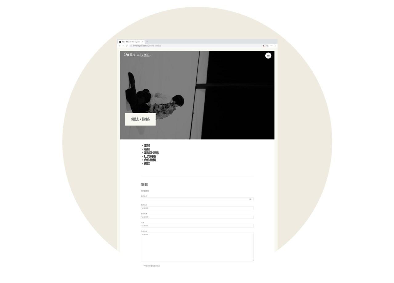 OnTheWayson.com — Page