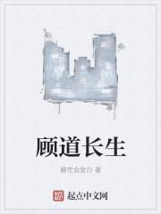 顧道長生(睡覺會變白) 最新章節 無彈窗 全文免費閱讀-言情小說-戀上你看書網