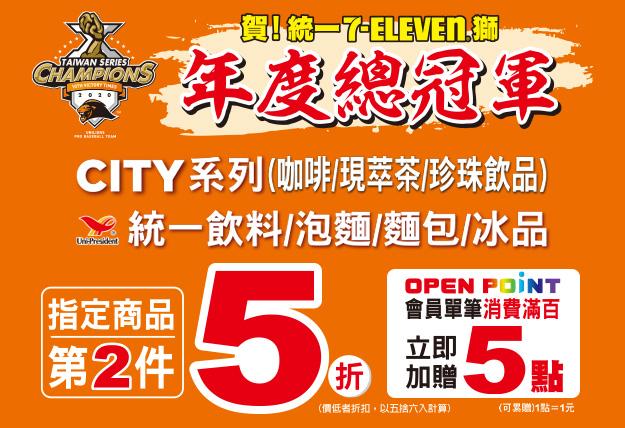 7-11眾多商品第二件五折!狂賀統一7-ELEVEN獅年度總冠軍!