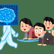 【サラリーマンの近未来】中小企業の仕事の仕方、会社の組織、役職、部署とかって変えていかないと、AIにとってかわられる?