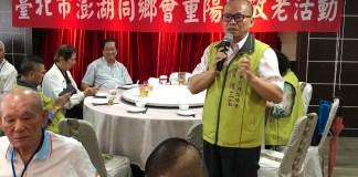 台北市澎湖縣同鄉會理事長陳三家主持重陽敬老餐會活動。