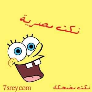 نكت مضحكة جدا أجمل النكت العربية المضحكة للفيس بوك والواتس