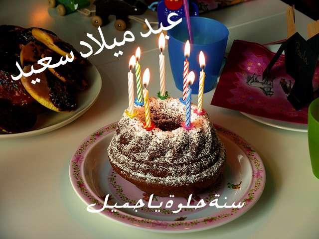 صور مكتوب عليها عيد ميلاد سعيد موقع حصري
