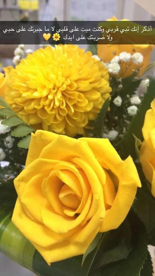 مفضل علم ضخم عبارات عن الورد الاصفر Sangiorgiolegnami Com