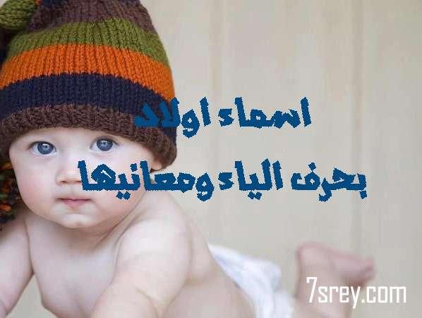 أسماء أولاد تبدأ بحرف الياء ومعانيها أسامي مواليد ذكور بحرف ي