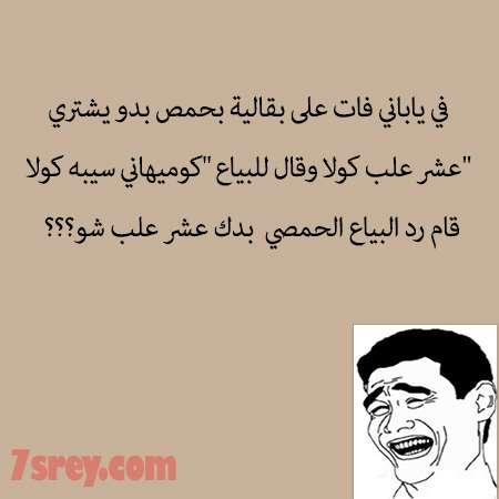 نكت سورية مضحكة جدا أضحك مع أحلي النكت السورية الخفيفة