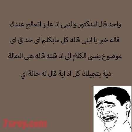 نكت مصرية مضحكة أحلي نكت مصرية جديدة جدا موقع حصري