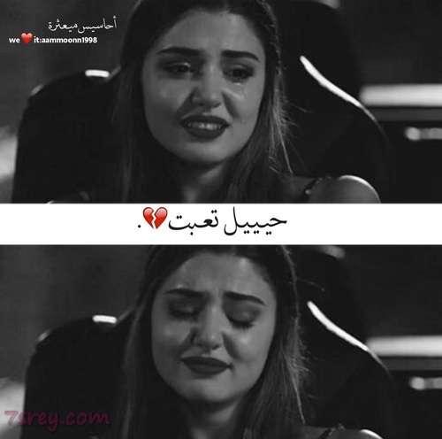 رمزيات حزينه بنات تبكي
