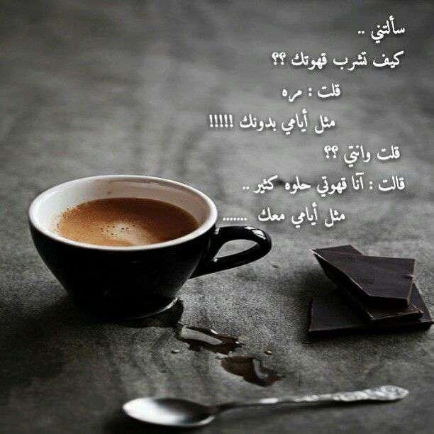 عبارات عن القهوة موقع حصرى