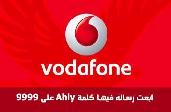 إلغاء خدمة اخبار الأهلي من فودافون Al Ahly موقع حصري