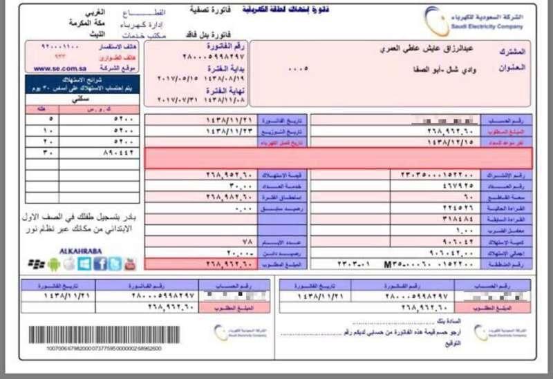 فاتورة الكهرباء شركة مصر العليا لتوزيع الكهرباء