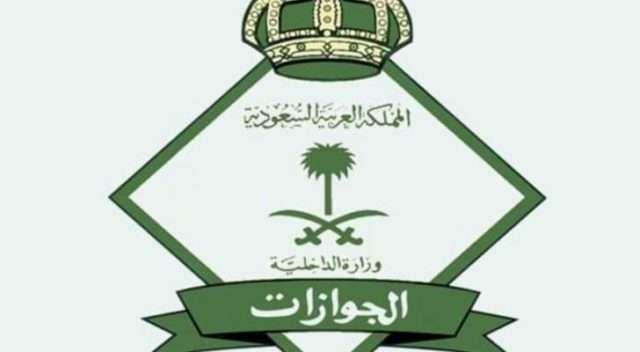 الاستعلام عن صلاحية الاقامة بالسعودية موقع حصرى