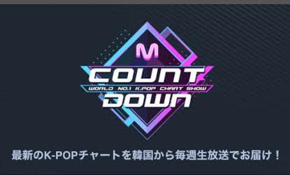 M COUNTDOWN(エムカ)の無料動画配信に生放送を日本で視聴する方法!見逃しの見方も解説!