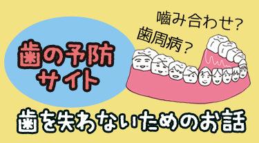 歯の予防 PMTC 歯の定期健診 噛み合わせ 咬み合わせ 専門 吉本歯科医院 香川 高松