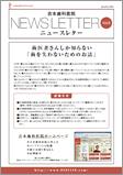 Vol.6 噛み合わせと歯科治療、噛み合わせと虫歯治療、噛み合わせと全身疾患