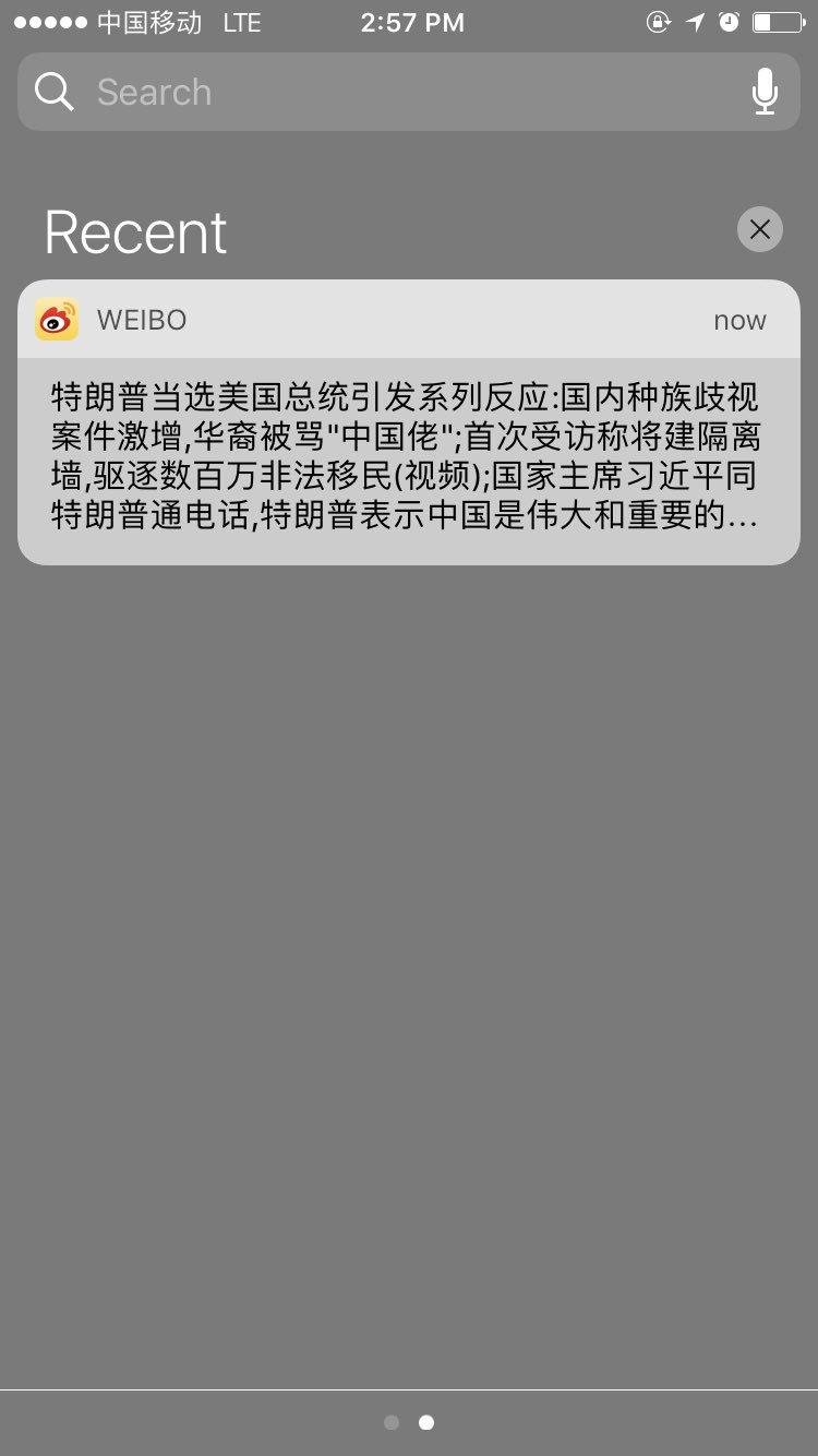 Screenshot of Sina Weibo notification