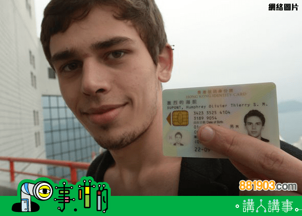 "The guy got an ID card with Chinese name ""激烈的海膽"""