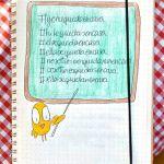 pifa-pifia-lección-yomequedoencasa-tutequedasencasa