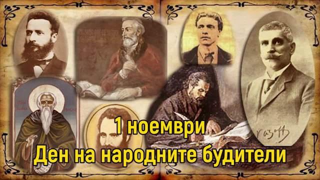 ЧЕСТИТ ДЕН НА БУДИТЕЛИТЕ