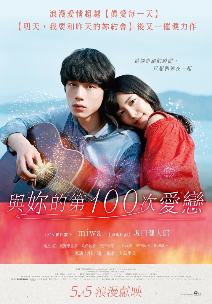 與妳的第100次愛戀 : 98yp 電影影評線上看