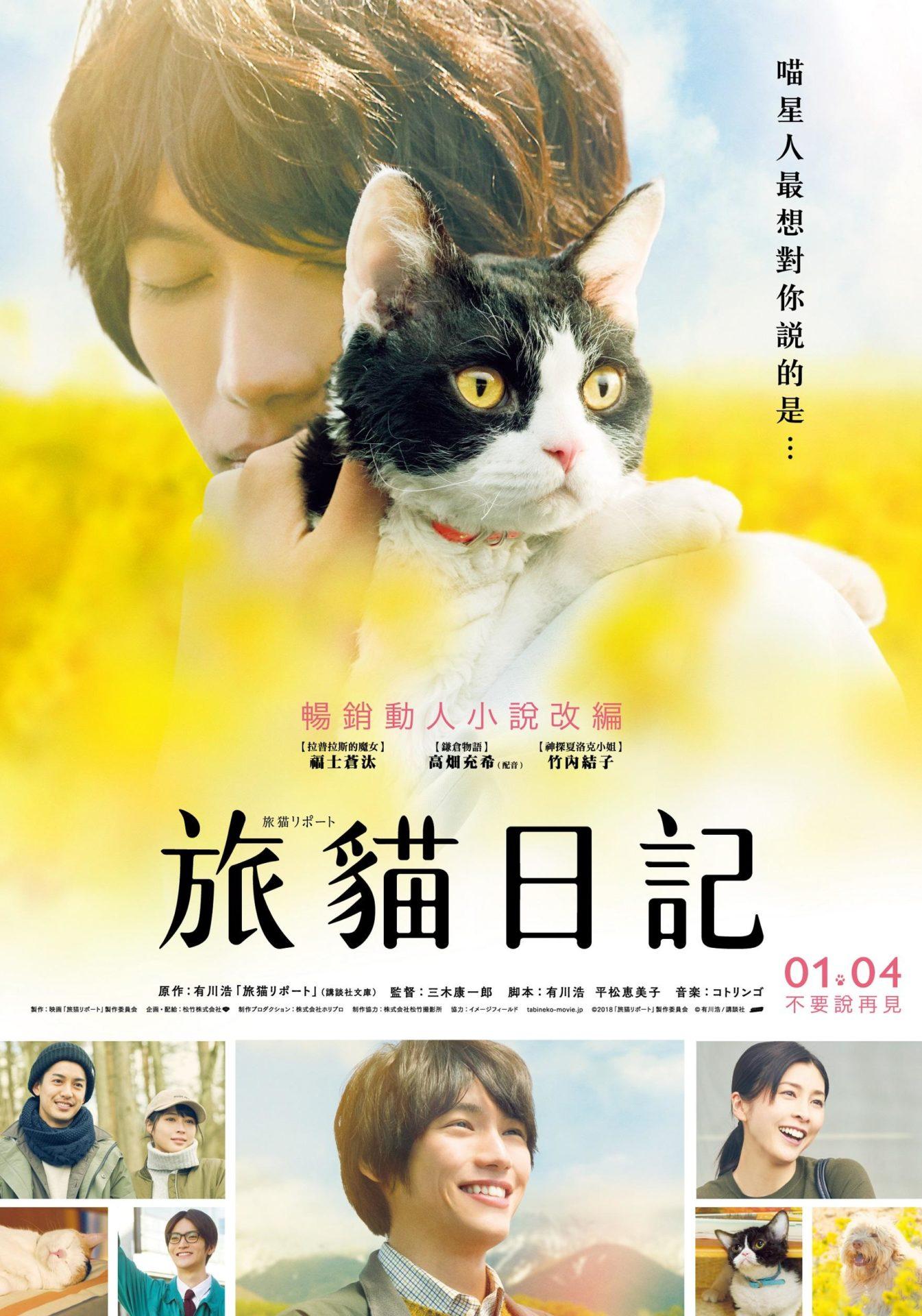 旅貓日記 : 98yp 電影影評線上看