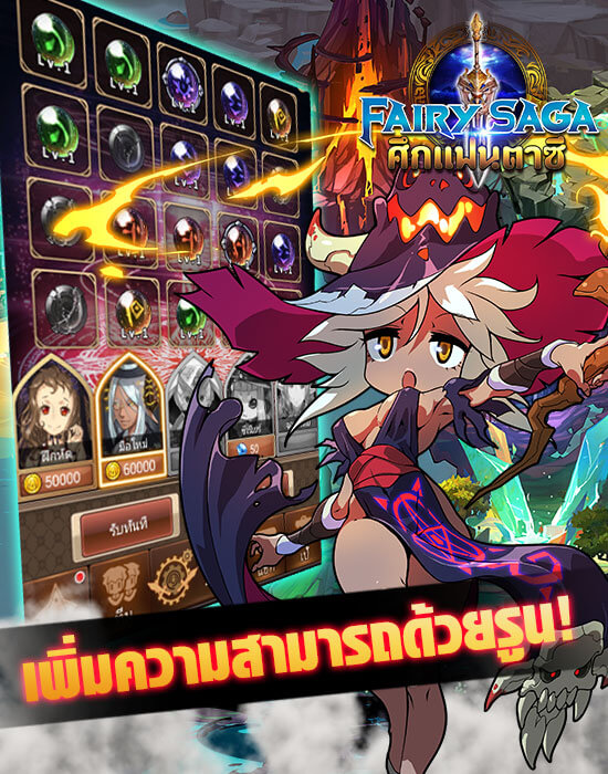 10 Battle Fantasy - Fairy Saga Open a new server S10 Give away free code items worth 500 ฿ Download and use! - Battle Fantasy - Fairy Saga, open a new server, S10, give away free code items worth 500 ฿. Download and use!