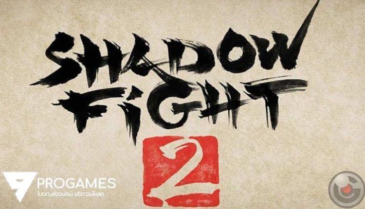 ดาวน์โหลด Shadow Fight 2 Mod Unlimited Everything บน Android