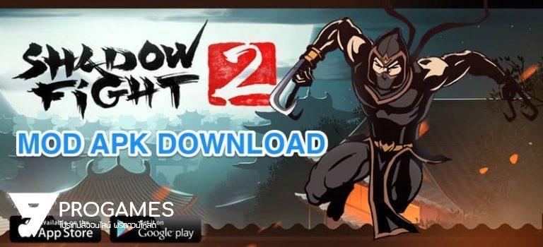 จะดาวน์โหลดและติดตั้ง Shadow Fight 2 Mod ได้อย่างไร  - Shadow Fight 2 Mod APK 1.9.38 [เงินไม่ จำกัด / เพชร]