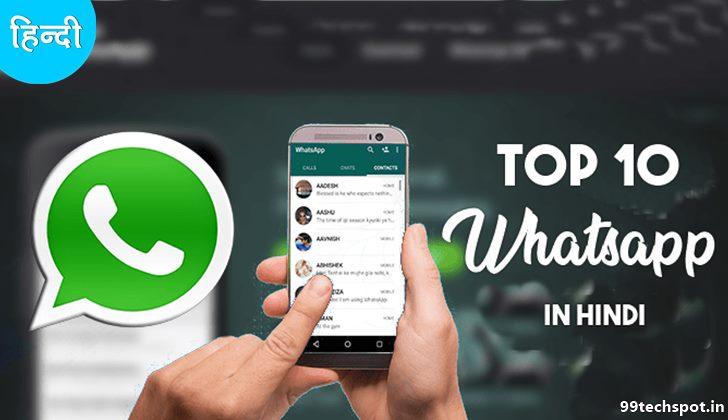 TOP 10 Latest Whatsapp Tricks In Hindi