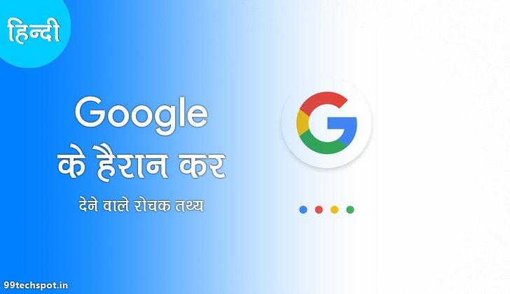 Amazing Google facts in hindi- गूगल के रोचक तथ्य