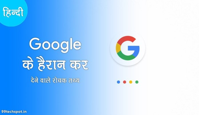 Google facts in hindi
