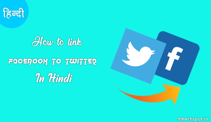 Facebook To Twitter Link Kaise Kare