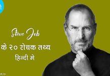 steve jobs facts in hindi