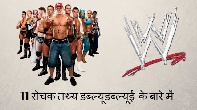 Top 15 Interesting Facts About WWE In Hindi