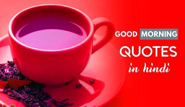 50+ Good Morning Inspirational Quotes in Hindi