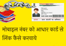 mobile number link to aadhar card