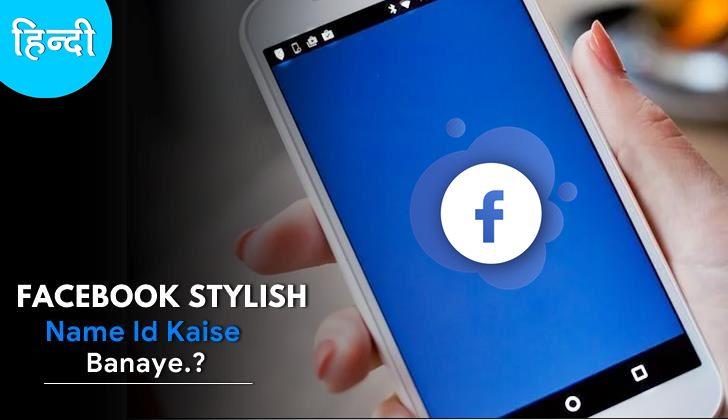 Facebook Pe Stylish Name ID Kaise Banaye Jankari