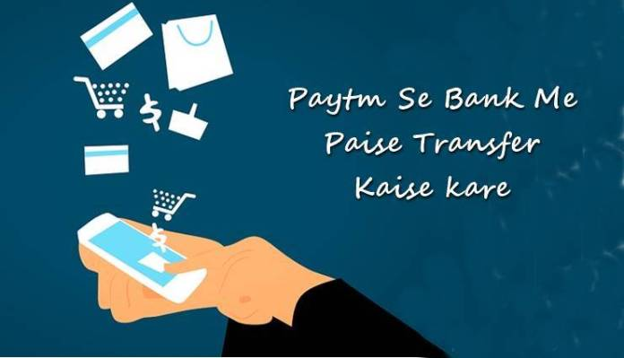paytm-to-bank-money-transfer