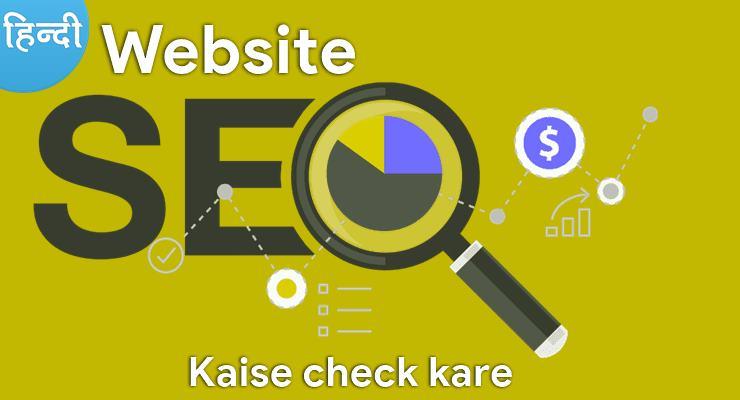 website seo score check