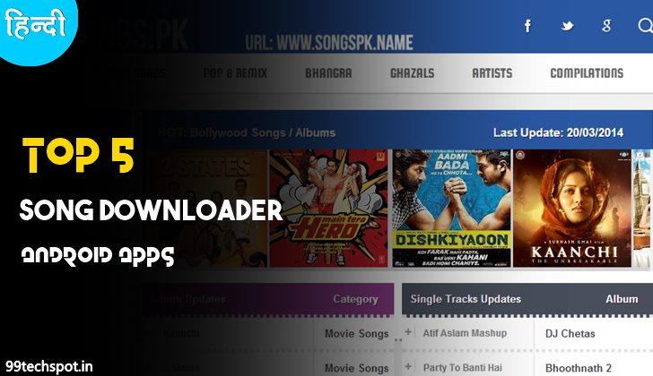 Top 5 Song download karne wala apps
