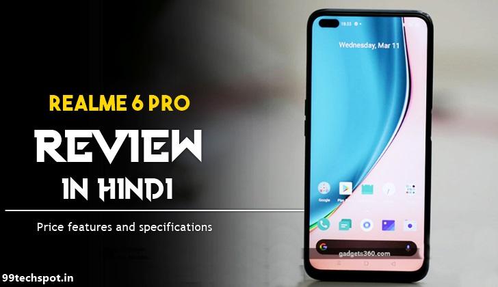 Realme 6 Pro Review हिंदी में – फीचर स्पेसिफिकेशन जानकारी