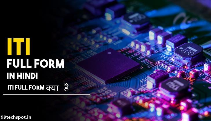 ITI Full Form In Hindi आईटीआई का फुल फॉर्म क्या है