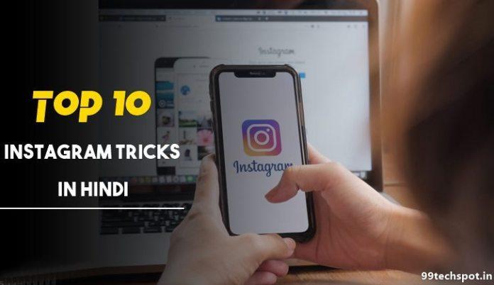 instagram tricks in hindi