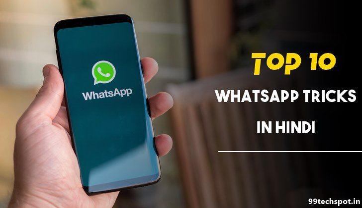 whatsapp tips and tricks in hindi
