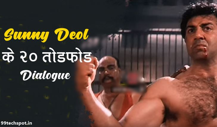 20+ Sunny Deol Best Dialogue in Hindi
