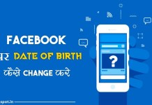 facebook par date of birth kaise change kare jankari